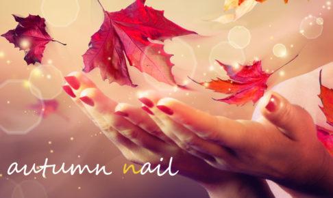 秋の紅葉ネイル