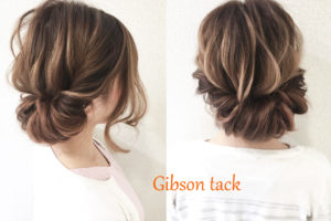 簡単!ギブソンタックのヘアアレンジ