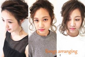 前髪アレンジ3パターン