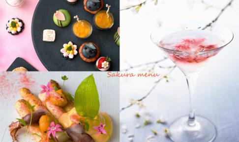 春の桜メニューTOP