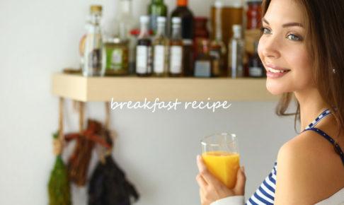 キレイになる♪朝ごはんレシピ