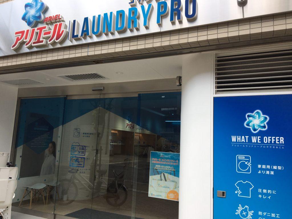 早朝5時から深夜24時まで営業しているアリエールコインランドリープロ ariel-laundry-pro