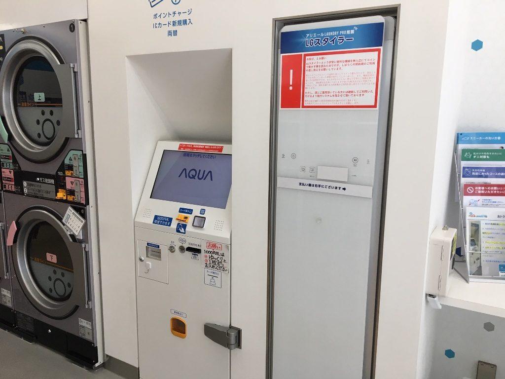 アリエールコインランドリーICカード ariel-laundry-pro