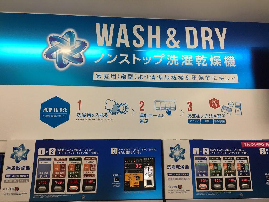 アリエール コインランドリ コース ariel-laundry-pro