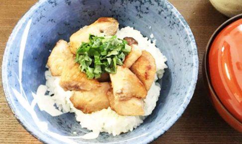 【ポリ袋レシピ】切り身が大満足なぶり丼に
