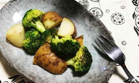 【ポリ袋レシピ】ブロッコリーとじゃがいものアンチョビ炒め